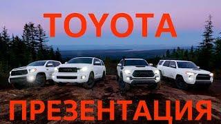 Презентация 2020 Тойота Секвойя (Sequoia) TRD Pro и 2019 Toyota RAV (РАВ) 4 TRD Pro OFF Road +Tacoma