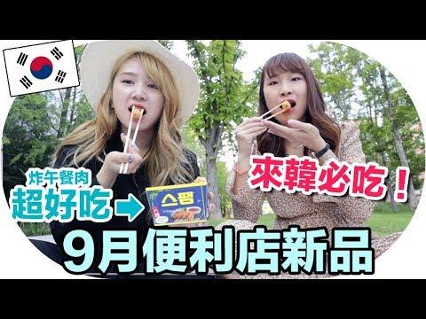 [咪拉開箱]韓國便利店GS25 9月新品 feat Yannie   Mira 咪拉
