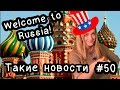 Welcome to Russia! Такие новости №50