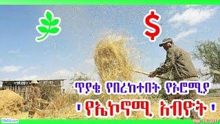 Ethiopia: ጥያቄ የበረከተበት የኦሮሚያ