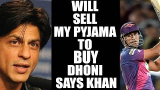 IPL 10:  Shah Rukh Khan can sell his Pajama to buy MS Dhoni | Oneindia News