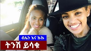 Blen and Kuku  - ትንሽ ይሳቁ | Very Funny Short Videos | Blen Mamo | Kuku Teshome