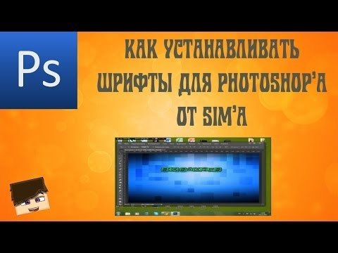 Как установить шрифты для Photoshop'a [PhotoShop CS6]