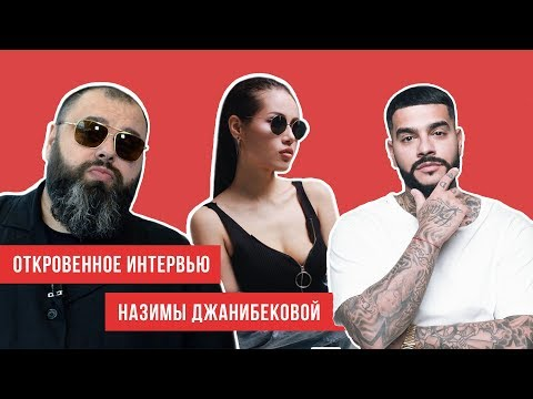 Назима Джанибекова  о шоу ПЕСНИ, внезапной популярности, шоу бизнесе Казахстана и NINETY ONE