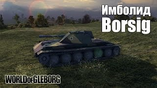 World of Gleborg. Rhm.-Borsig WT - Имболид