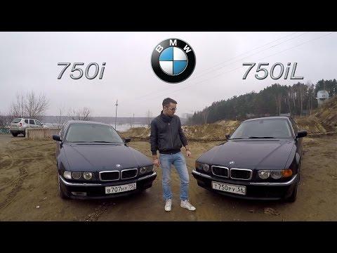 Двe BMW 750. Капризная роскошь?