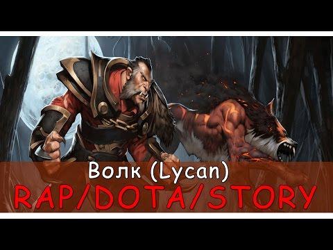 R/D/S - LYCAN - Волк [Dota 2 Song]