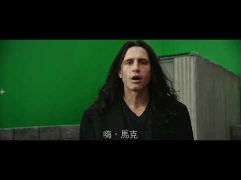 【大災難家】精彩片段搶先看:大聲點,我聽不見!