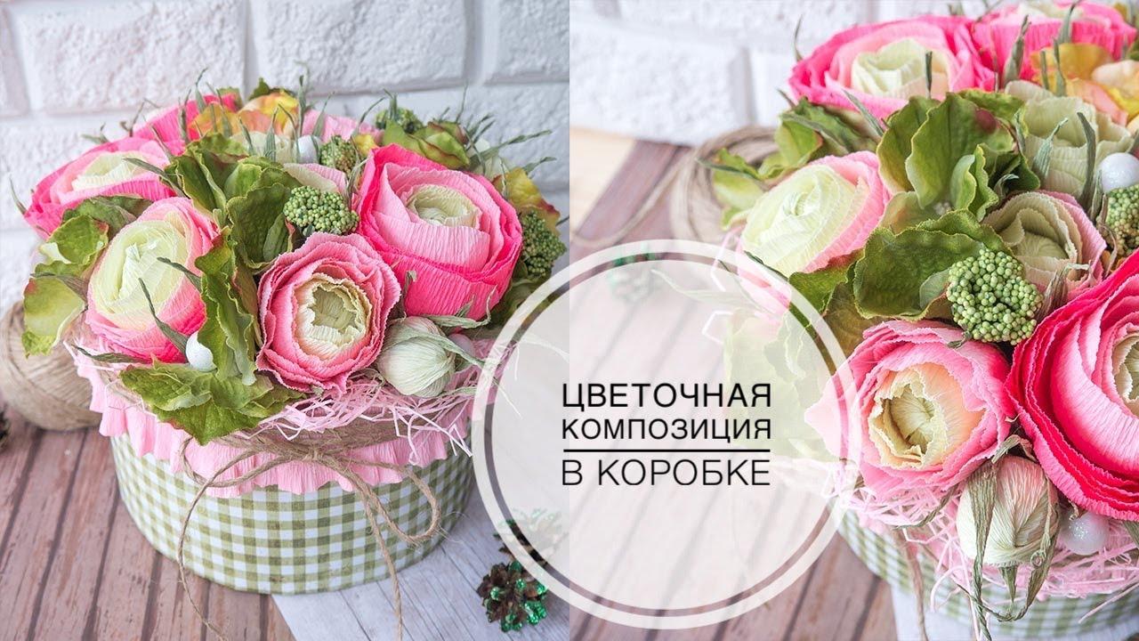 Цветы в коробке своими руками из бумаги