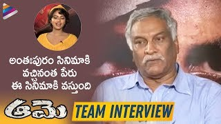 Tammareddy Bharadwaj about Aame Movie | Amala Paul | 2019 Latest Telugu Movies | Rathna Kumar