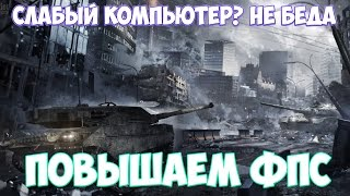 ARMORED WARFARE | ПОВЫШАЕМ FPS НА СЛАБОМ ПК