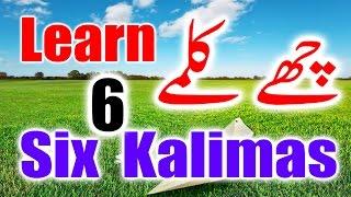 Six 6 Kalimas in Islam in Arabic, English & Urdu - Learn Six Kalimas - Beautiful Zikir & Dua