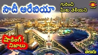 Most Shocking Facts about Saudi Arabia in Telugu by Planet Telugu