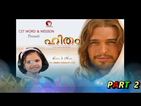 Malayalam christian devotional songs NON STOP HITHAM PART 2