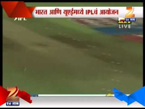 ZEE24TAAS : IPL 2014: First half goes to UAE, final leg in India