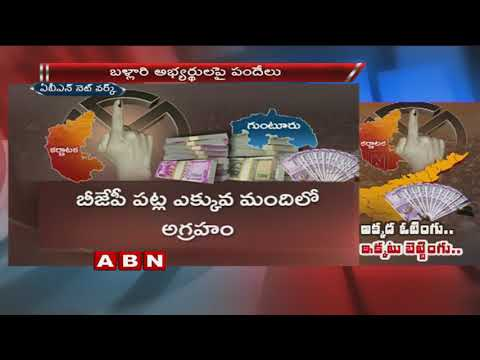 AP People Start Betting Over Karnataka Polls | Guntur | ABN Telugu