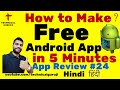 [Hindi] How to make a Free Android App in Minutes | Android App Review #24 MP3