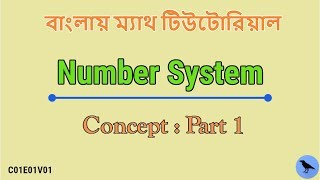 [Bangla] Number System | Concept Part 1 | Mathematics for SSC, WBCS & Other Govt Exams |