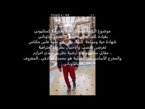شهادة حية ومؤلمة لنساء مغربيات بجهة فاس مكناس تعرضن للنصب والإحتيال علي يد داميرو والتاوناتي !!!