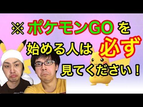 【ポケモンGO攻略動画】これからポケモンGOを始める方におすすめの動画 – 長さ: 1:58。