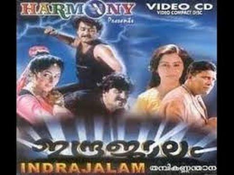 Indrajalam | Full Malayalam Movie | Mohanlal, Sreeja video