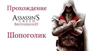 Прохождение Assassins Creed Brotherhood:Шопоголик(Новая миссия)-Дополнение v1.03+7 DLC