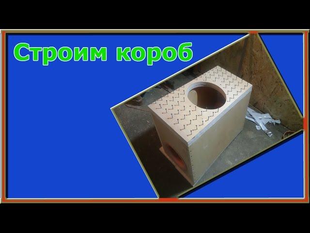 Короб на трубе видео