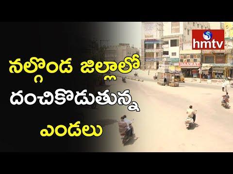 నల్గొండ జిల్లాలో దంచికొడుతున్న ఎండలు | Nalgonda | Telugu News | Hmtv