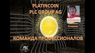 PLATINCOIN Команда профессионалов