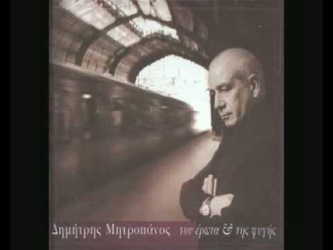 Dimitris Mitropanos - Apopse tha thela