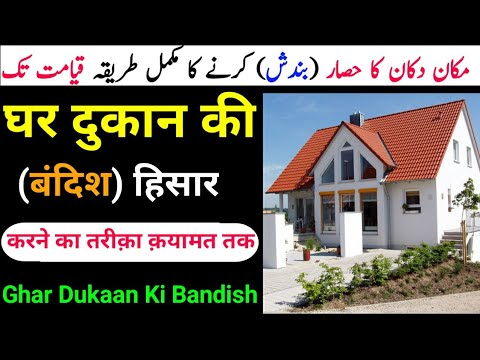 wazifa for security At Home And Shop | Factory Shop Home Ka Hisar Ka Wazifa