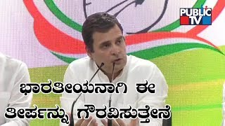 Rahul Gandhi Congratulates PM Modi, Smriti Irani | Election Results 2019