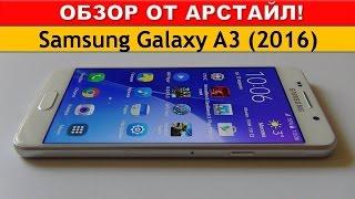 Samsung Galaxy A3 (2016) / обзор от Арстайл /