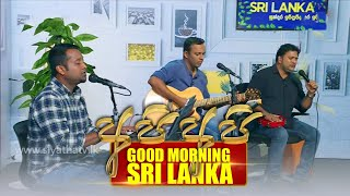 GOOD MORNING SRI LANKA |  12 - 07 -2020