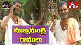 Village Ramulu Comedy | Counter on Rajgopal Reddy Comments | Jordar News | hmtv