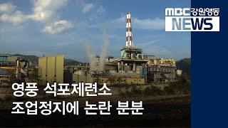투R]'석포제련소' 조업정지에 논란 분분