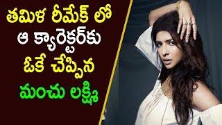 Big Important Role Tumhari Sulu Remake in Manchu Lakshmi | Latest Telugu Movie News