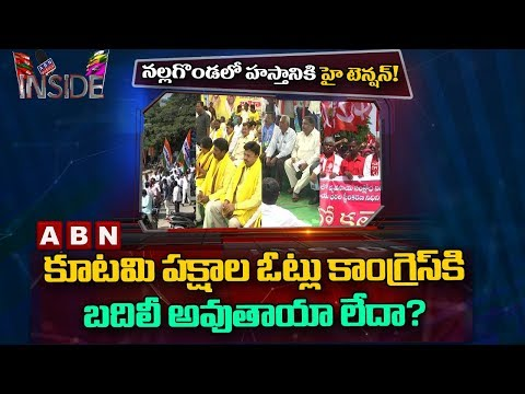 Seats Sharing becomes Hot Topic in Nalgonda | Inside | ABN Telugu