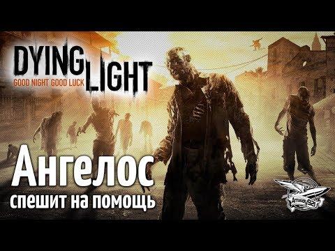 Стрим - Dying Light - Кооператив - Ангелос спешит на помощь - Часть 2