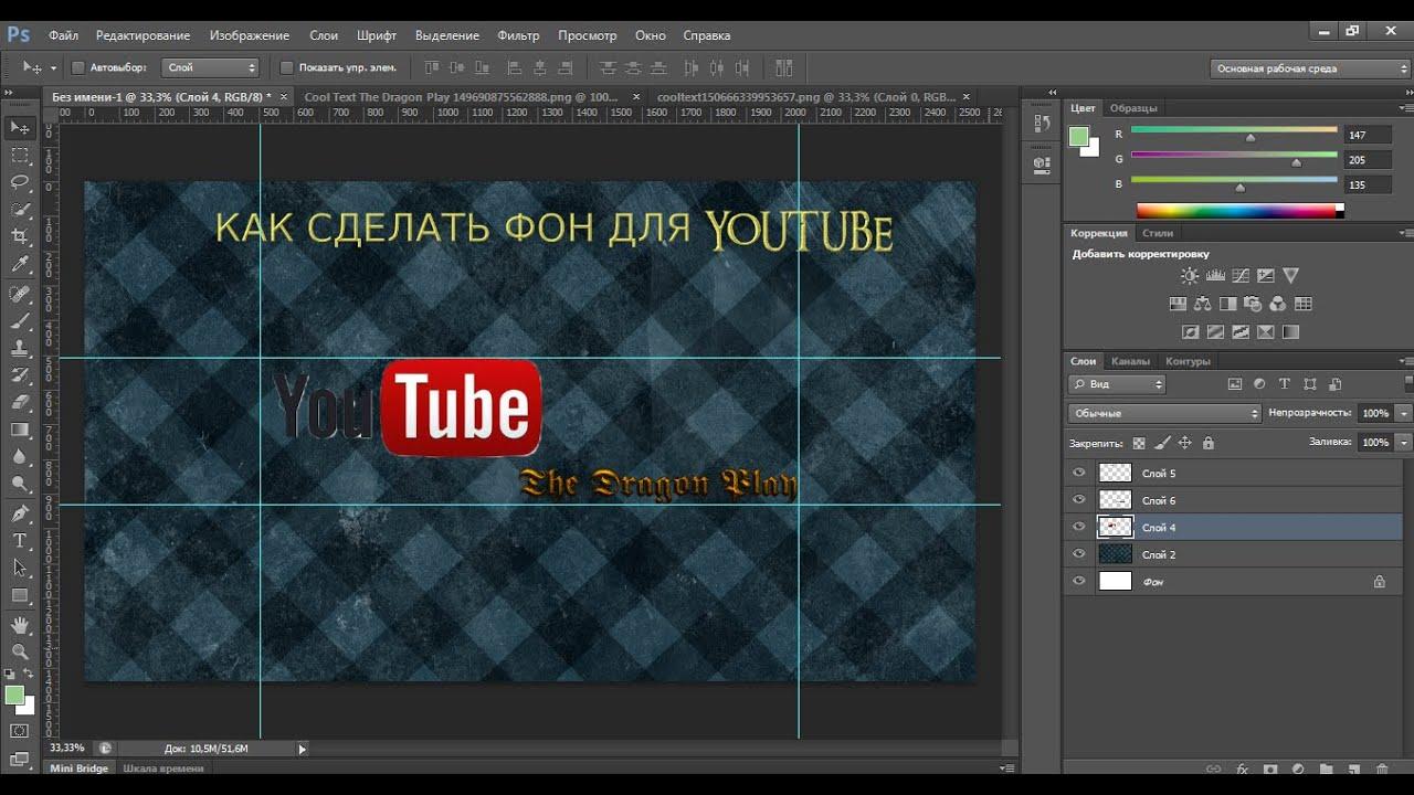Как сделать себе фон youtube 199