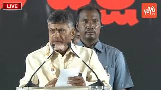 AP CM Chandrababu Naidu Speech at Dharma Porata Deeksha for AP Special Status | AP News