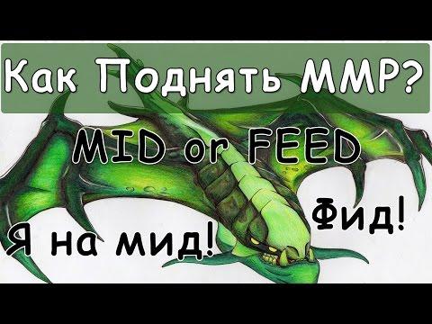 Как Поднять Solo MMR? #8 Мид или Фид! Mid Or Feed Dota 2