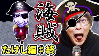 【青鬼3たけし編♯終】青鬼が海賊に!?ひろし、愛してるぞ~~!!!