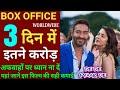 De De Pyaar De Box Office Collection Day 3,De De Pyaar De 3rd Day Box Office Collection,Ajay Devgn