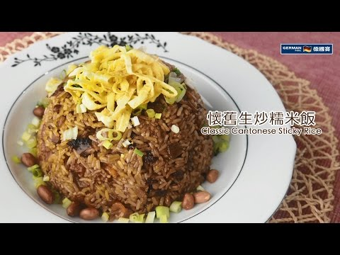 Automatic IH Stir-Fryer Recipe: Stir-Fried Glutinous Rice