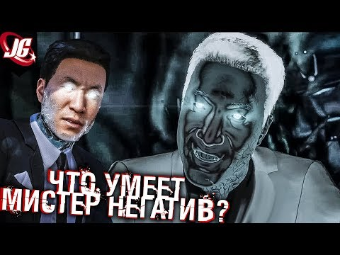 КТО ТАКОЙ МИСТЕР НЕГАТИВ? | SPIDER-MAN