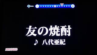 八代亜紀  友の焼酎 さけ  2002