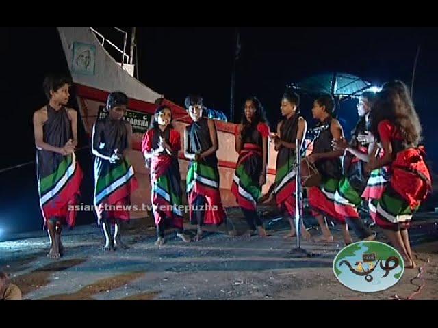 Ente Puzha   Folk dance   എന്റെ പുഴ