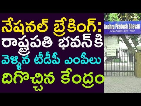 Breaking !! TDP MP's Went To Rasthrapathi Bhavan ! Central Government Came Down... !! || Taja30
