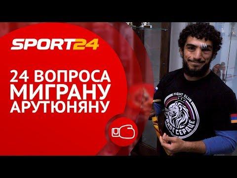 Мигран Арутюнян дебютирует в ММА | 24 вопроса Призеру Олимпиады-2016